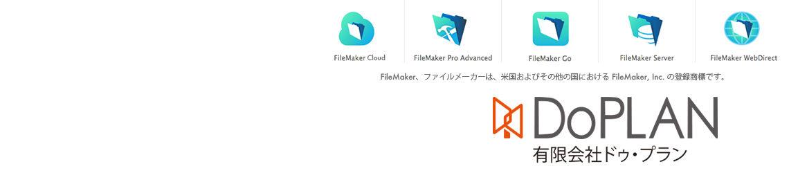 ファイルメーカー開発は
