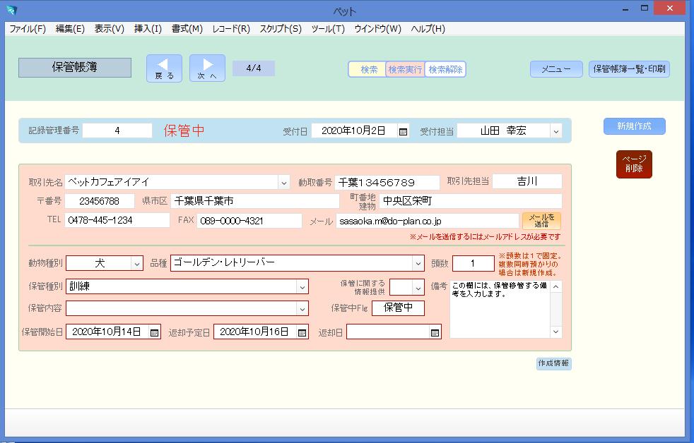 保管帳簿_入力