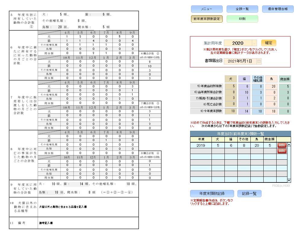定期報告書操作画面