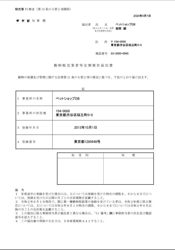 定期報告書_表書き